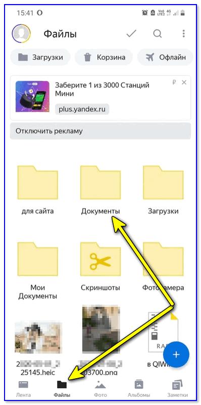 Яндекс диск на телефоне