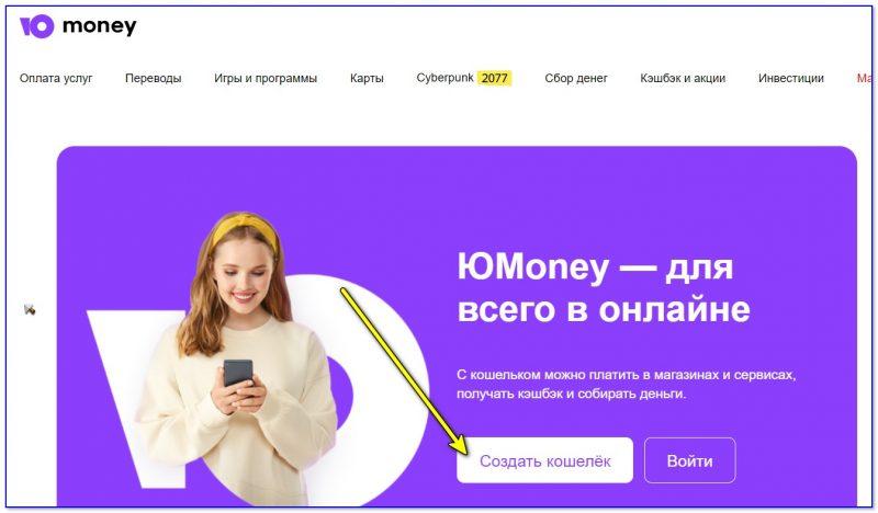 ЮMoney — создать кошелек (Скриншот с офиц. сайта)