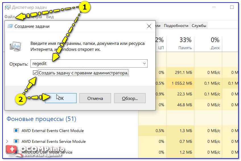 regedit — запуск редактора реестра (диспетчер задач)