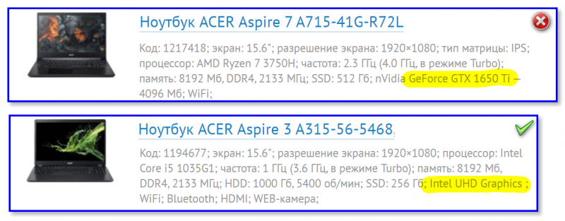 Пример (2 ноутбука): 1-й с дискретной видеокартой, 2-й со встроенной