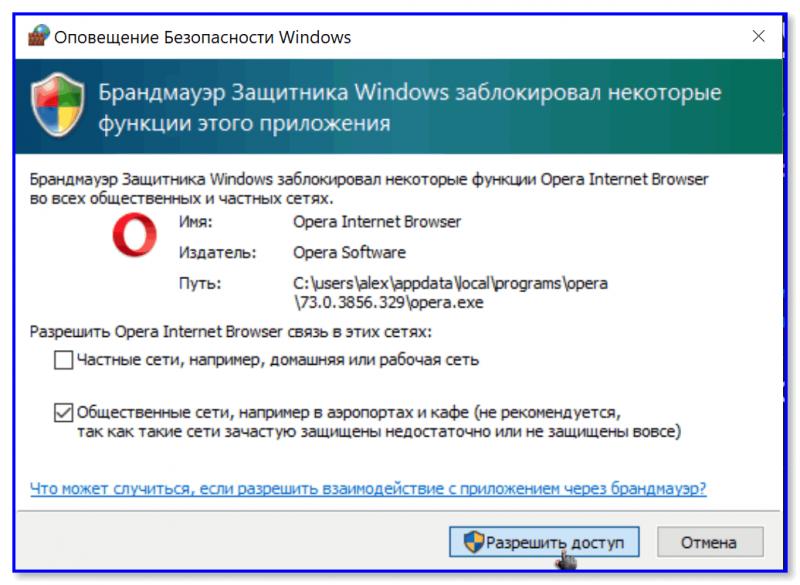 Брандмауэр защитника Windows заблокировал некоторые