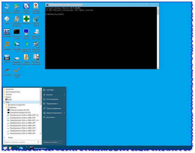 Admin PE — скриншот главного окна 2