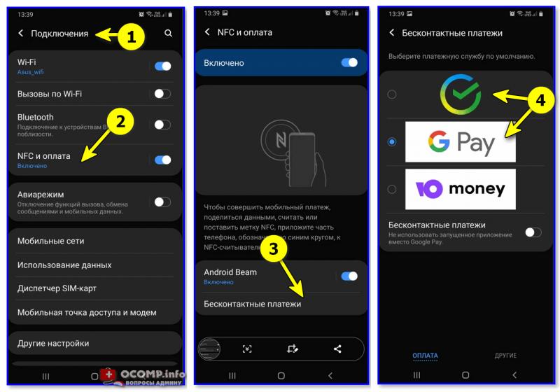 Android 10.0 — бесконтактные платежи