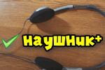 chinim-naushniki-v-domashnih-usloviyah