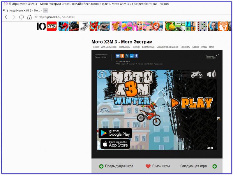 Falcon-браузер - запуск игры