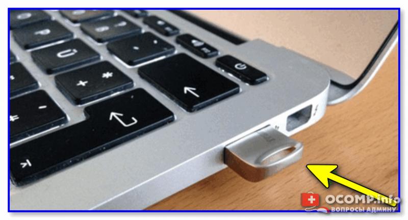 Флешка подключена к USB-порту!