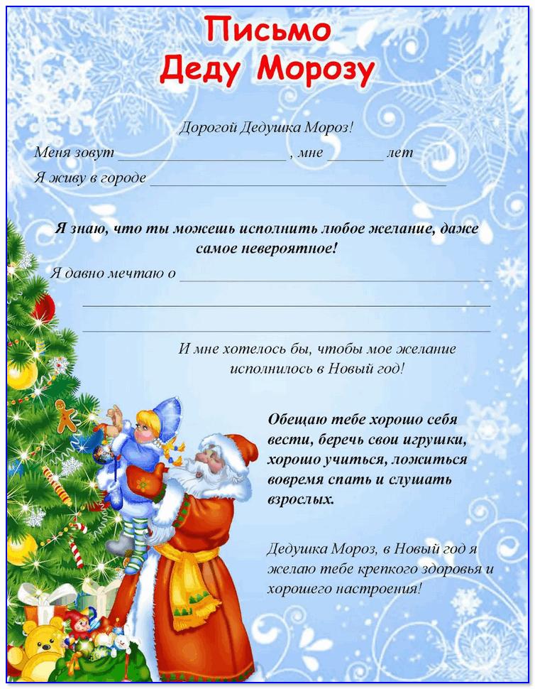 Образец 1. Форма для письма Деду Морозу