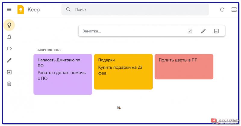 Google Keep — заметки от Гугл