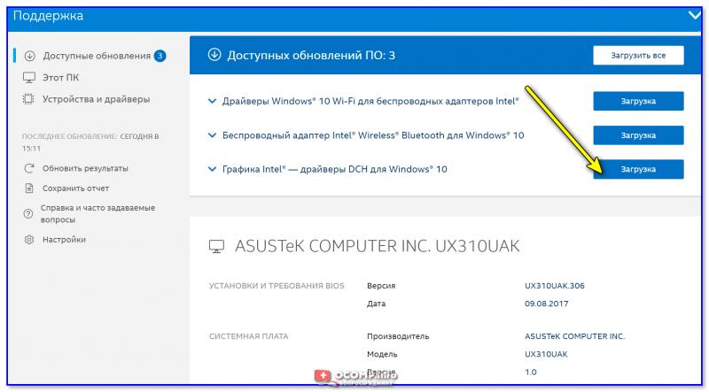 Intel® Driver & Support Assistant — приложение в работе!