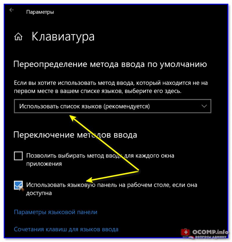 Использовать языковую панель