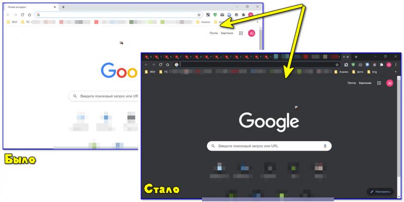 Как изменился интерфейс Chrome!