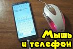 myish-i-telefon