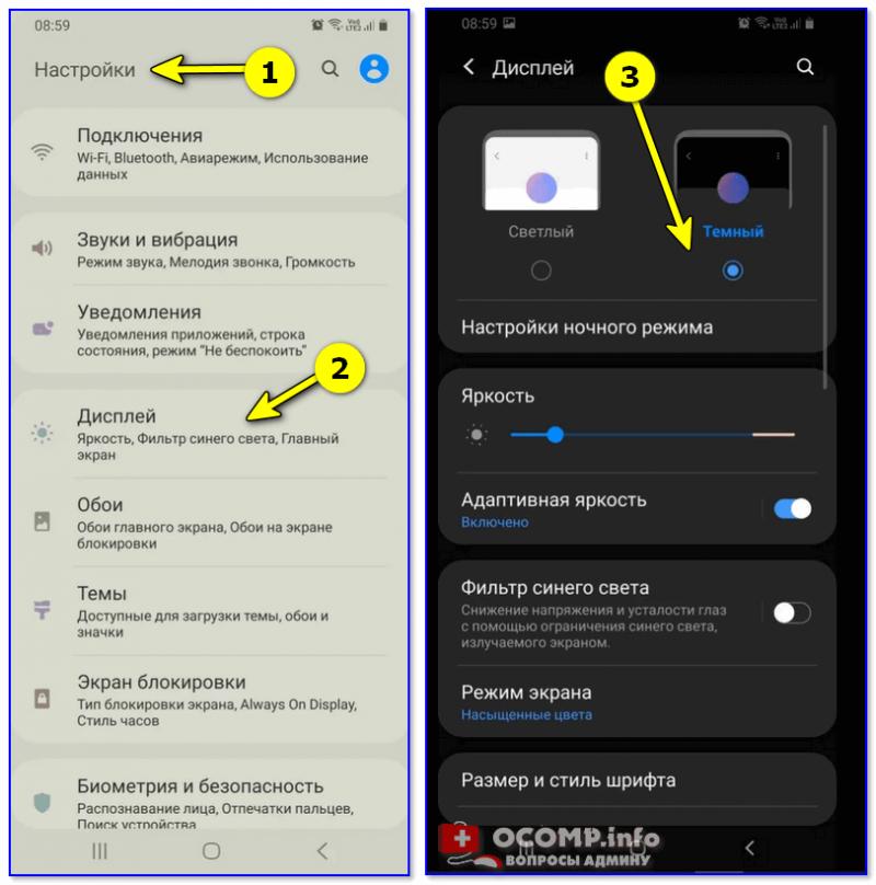 Настройки - дисплей - темный режим // Android 10.0