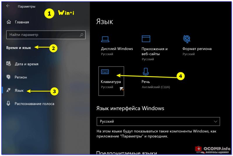 Настройки клавиатуры - Windows 10