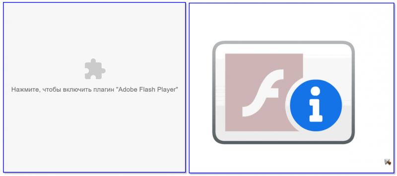 Нажмите, чтобы включить Adobe плагин