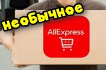 neobyichnyie-shtuki-s-aliexpress