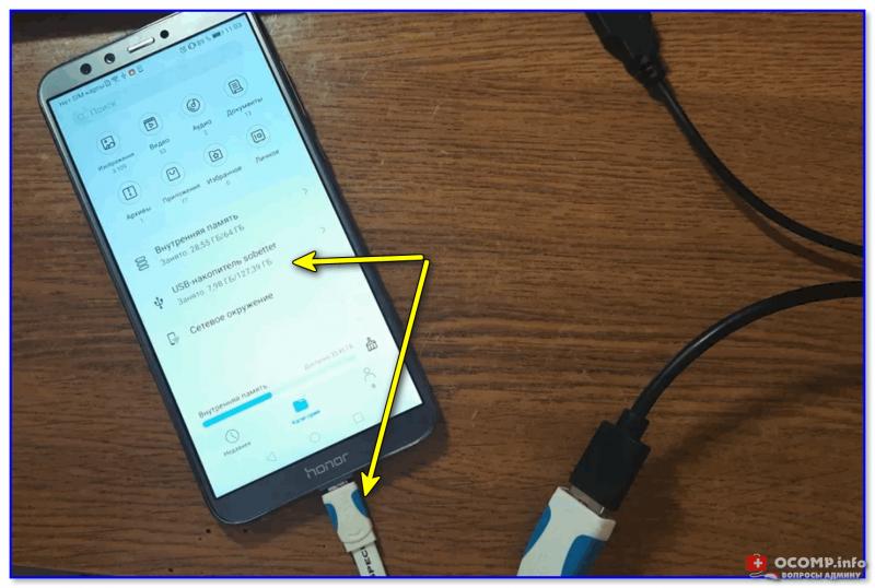 OTG-кабель подключен к телефону