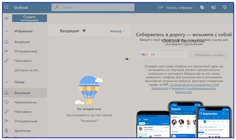Outlook - как выглядит ящик