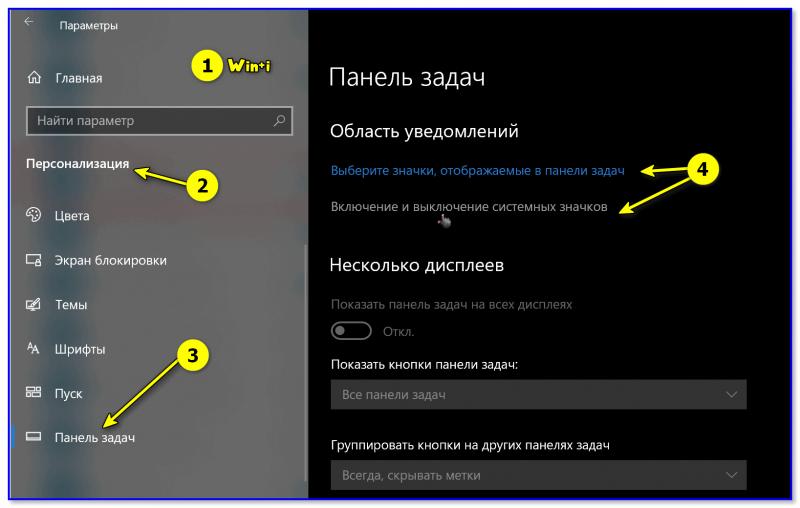 Панель задач - область уведомлений