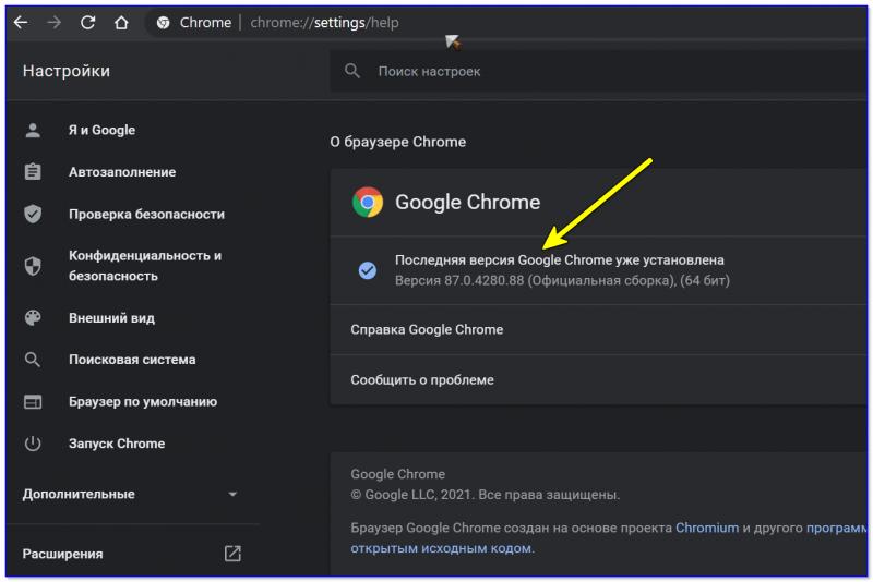 Последняя версия Chrome уже установлена