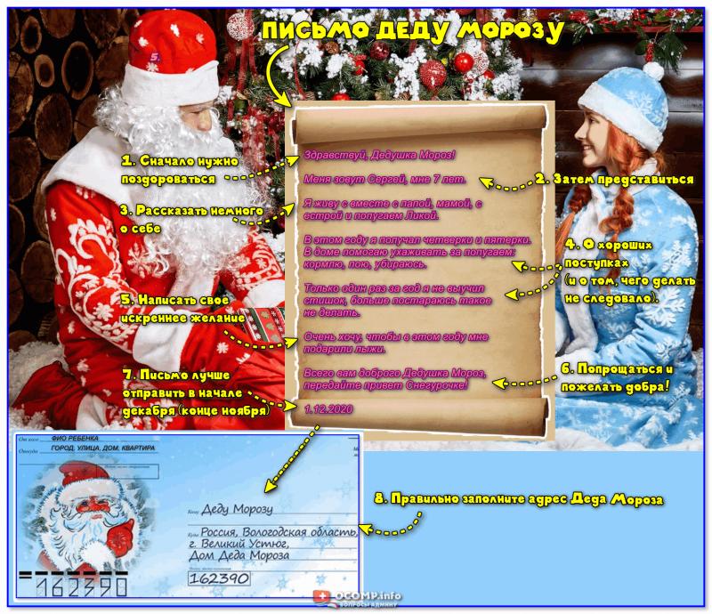 Пример, как нужно правильно написать письмо Деду Морозу (чтобы сбылось желание)