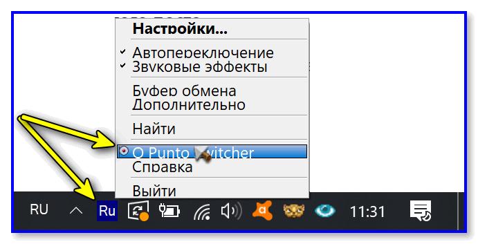 Punto Switcher - переключение языка