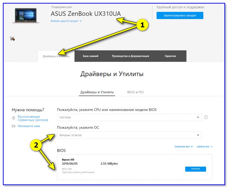 Скриншот с офиц. сайта ASUS - загрузка драйвера