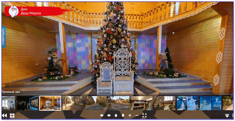 Скриншот с официального сайта канцелярии Деда Мороза