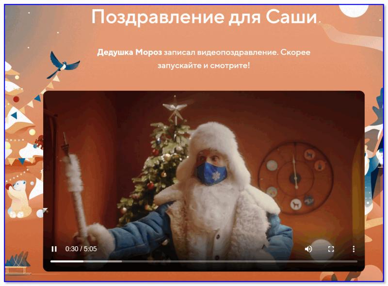 Скриншот с сайта Mail.ru
