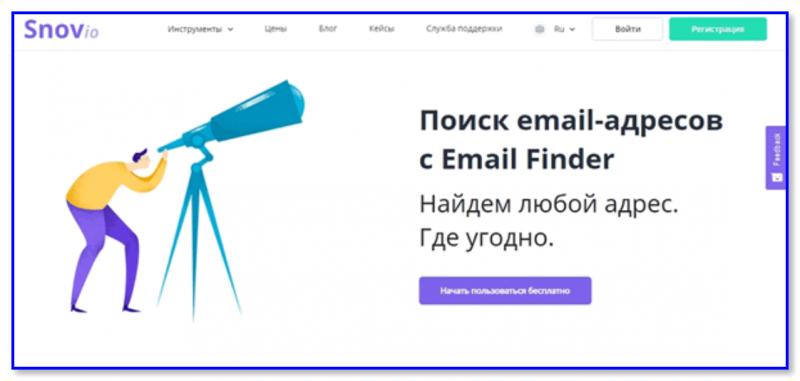 Скриншот с сайта Snov.io