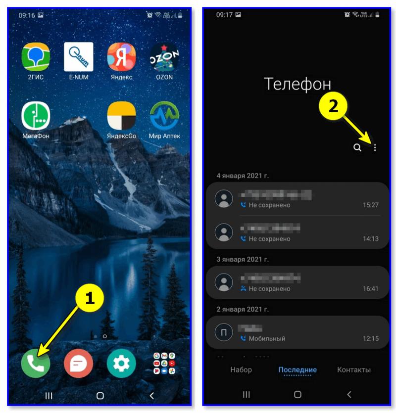 Телефон - настройки (аппарат от Samsung)