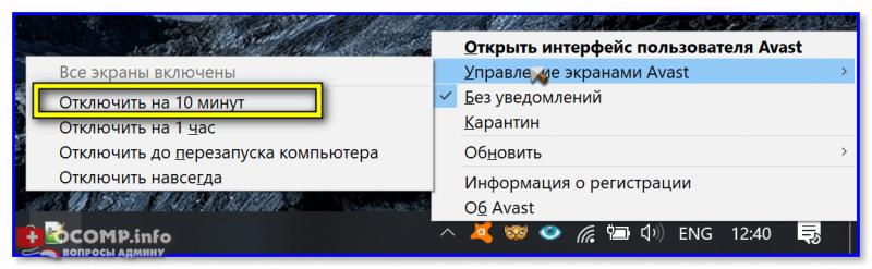 Управление экранами Avast - отключить на 10 минут