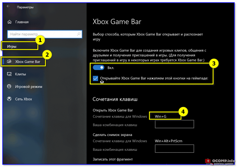 Включаем игровую панель — Xbox Game Bar