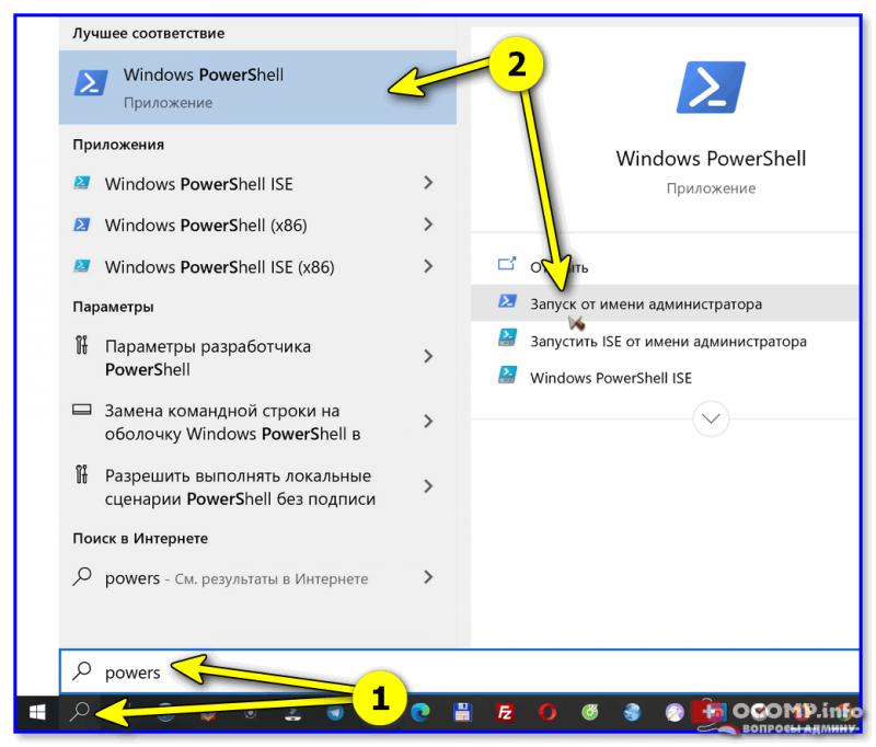 Windows PowerShell - открываем!