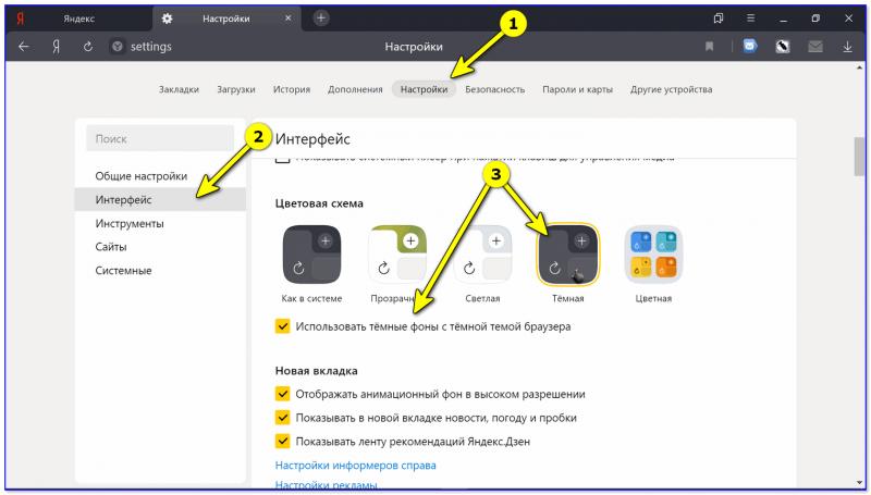 Яндекс-браузер — использовать темные фоны вместе с темной темой