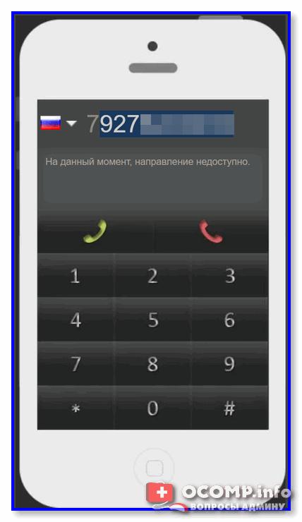 Звоним на звонках онлайн!