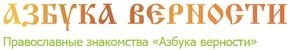 logo-azbuka-vernosti