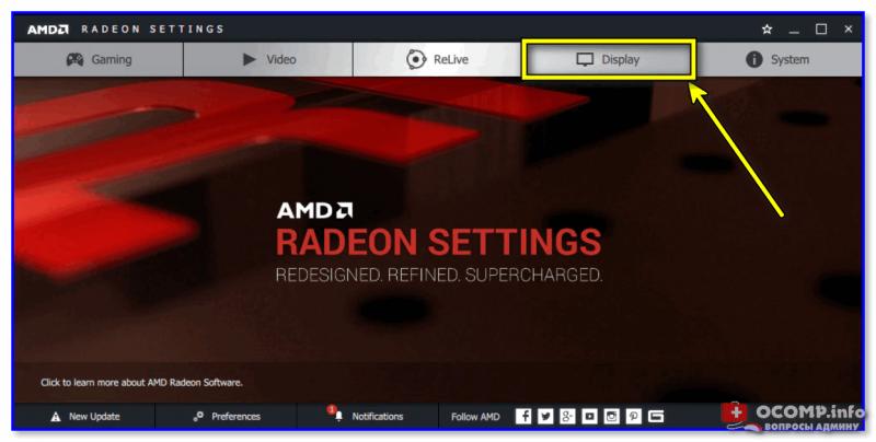 Display — настройки видеокарты AMD