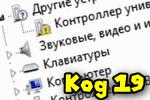kod-19-klaviatura-ne-rabotaet