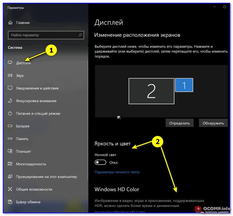 Настройки дисплея - Windows 10