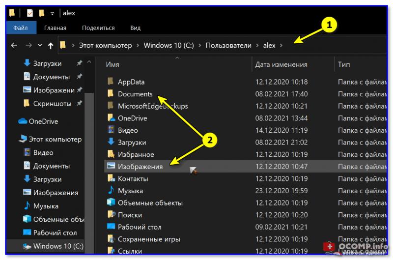 Папки пользователя - Windows 10