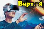 virtualizatsiya
