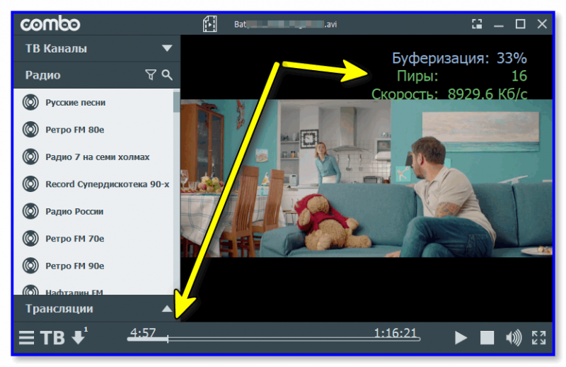 ComboPlayer — просмотр загружаемого файла