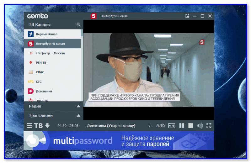 CompoPlayer - пример просмотра 5-го телеканала