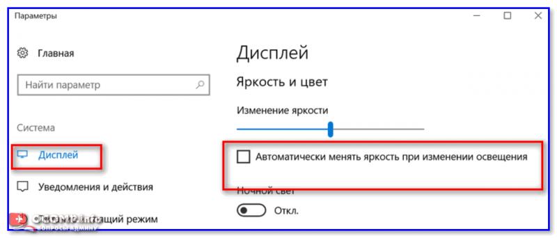 Дисплей - Windows 10