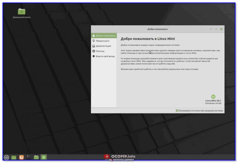 Добро пожаловать в Linux Mint