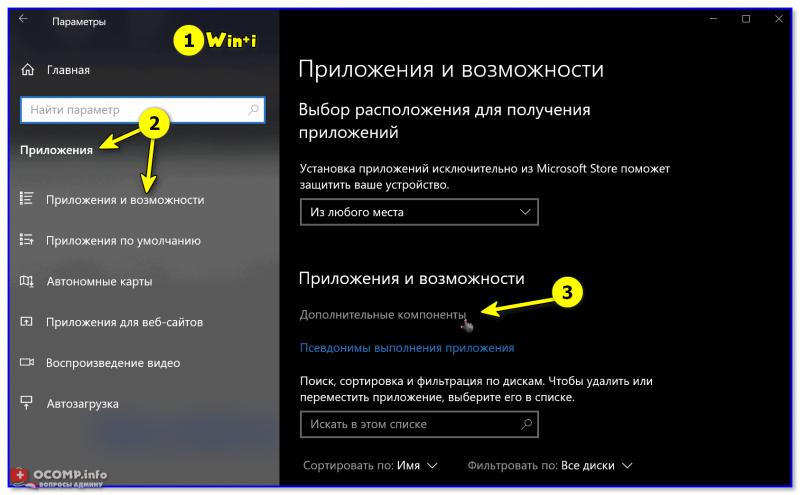Дополнительны компоненты — параметры в Windows 10