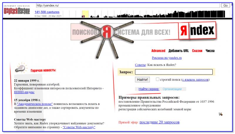 Февраль 99г. — так выглядел Яндекс!