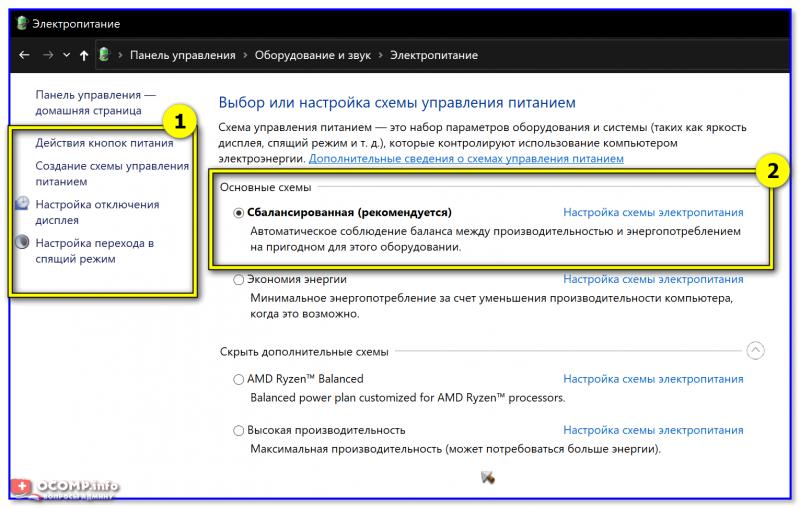 Панель управления электропитанием (Windows 10)