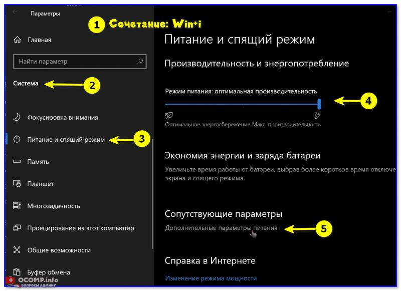 Параметры Windows 10 - Система, питание